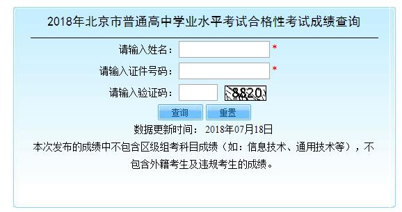 登录北京教育考试院网站
