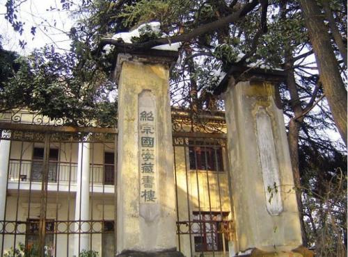 绍宗藏书楼