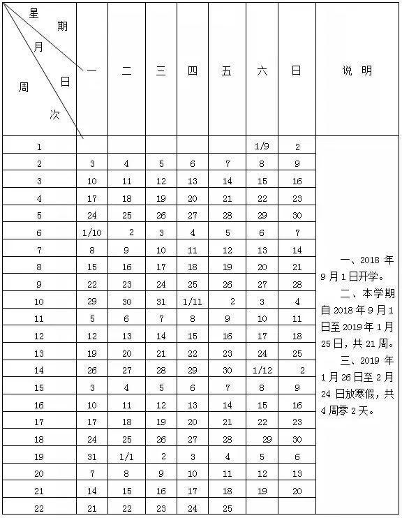 2018-2019学年北京第一学期中小学校历