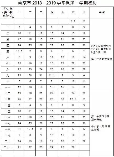2018-2019学年南京第一学期中小学校历
