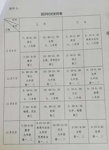 2018-2019学年太原市初中期中考试时间公布