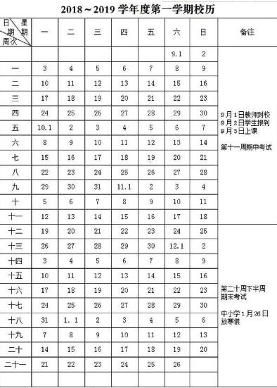 ★南京小学期中和期末考试时间公布
