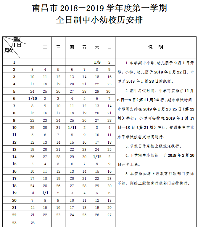 ★南昌中小学期中和期末考试时间公布
