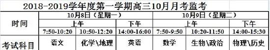 北京交通大学附属中学2018年第一次月考时间抢先看