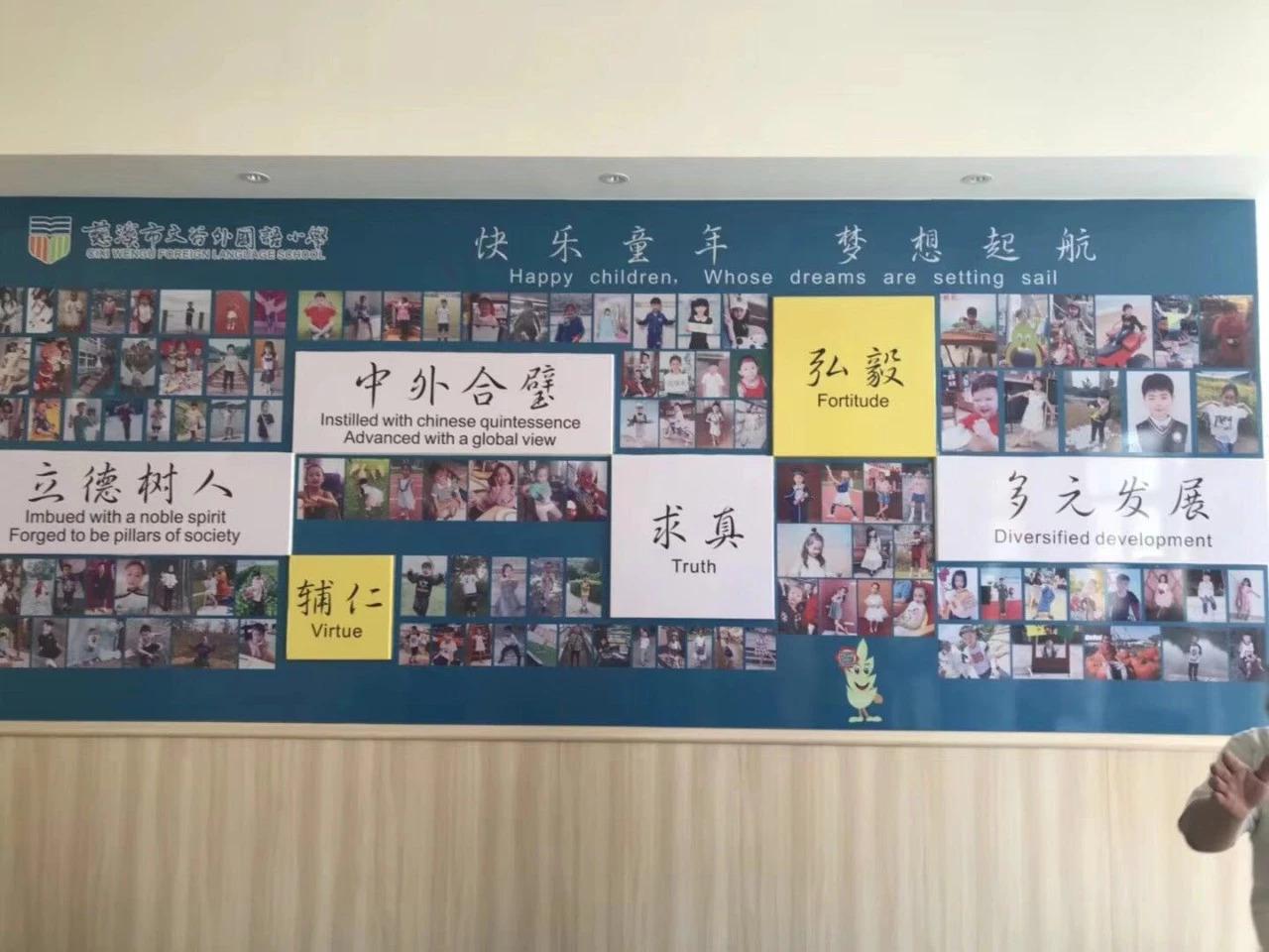 慈溪市文谷外国语小学