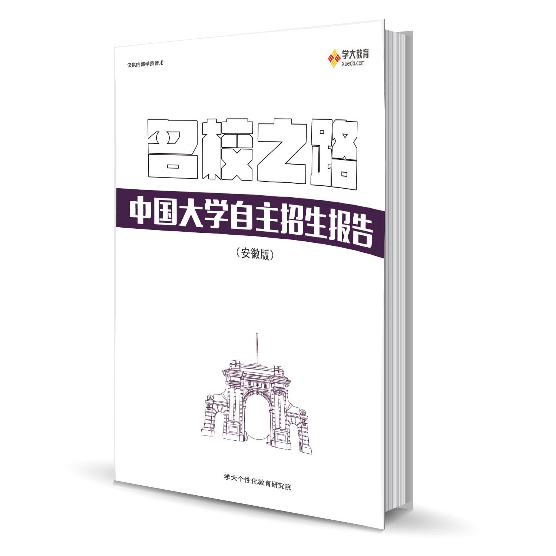 中国大学自主招生报告—安徽版
