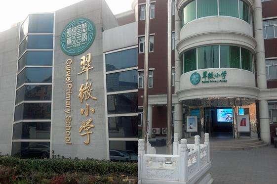北京翠微小学