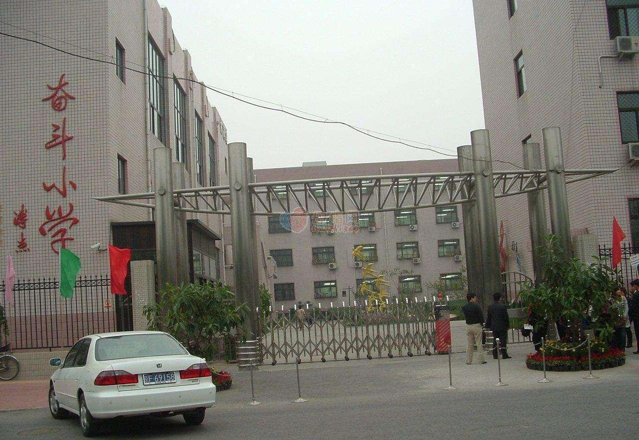 北京奋斗小学