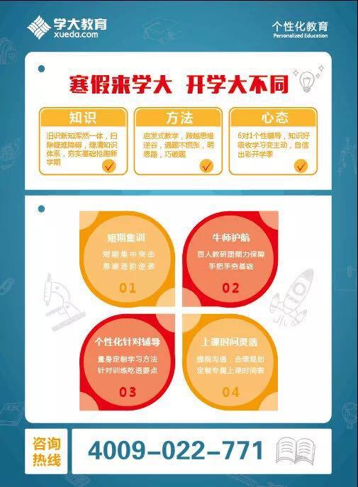 天津学大教育寒假绩速20天
