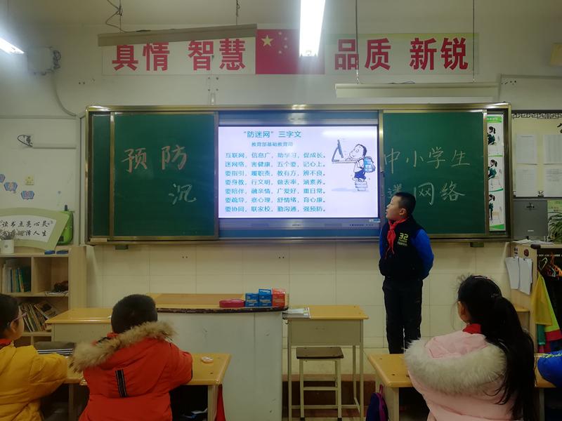 太原小店区开展预防中小学生沉迷网络活动