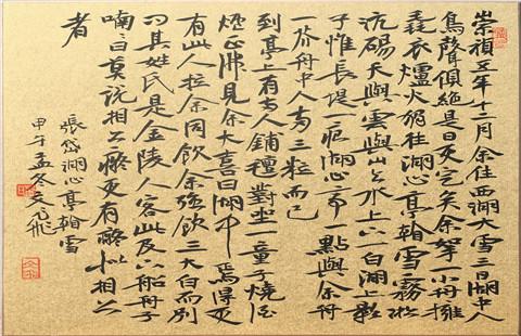 古典文学【湖心亭看雪-张岱-明文-古文观止】