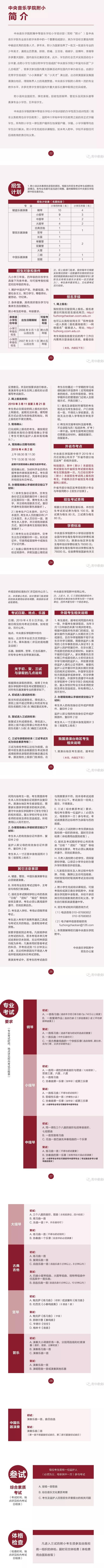 【中央音乐学院附小】2019年招生简章一览