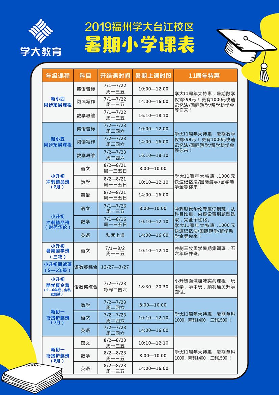 2019年福州学大台江校区学大11周年大特惠