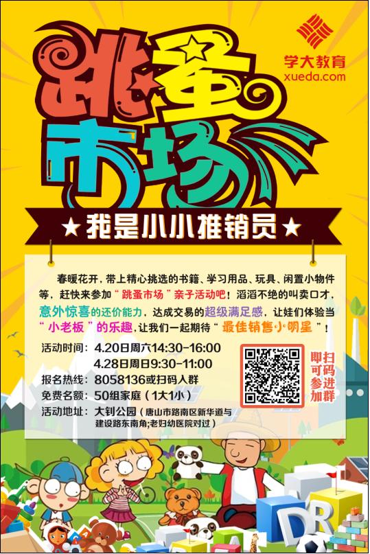 学大教育唐山亲子公益活动