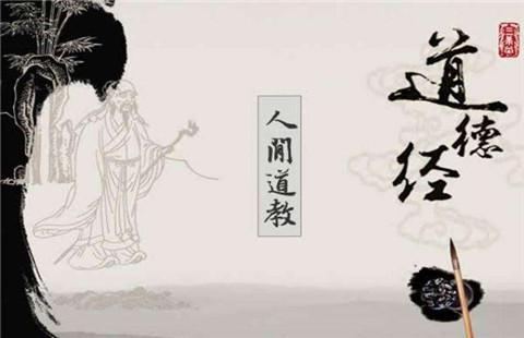 古典文学【老子第37章道常无为而无不为-引语与评析_道德经】