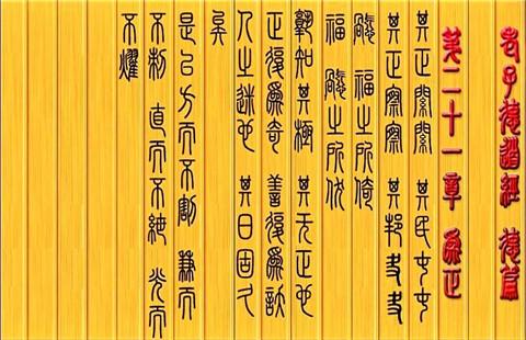 古典文学【老子第54章善剑者不拔,善抱者不脱-引语与评析_道德经】