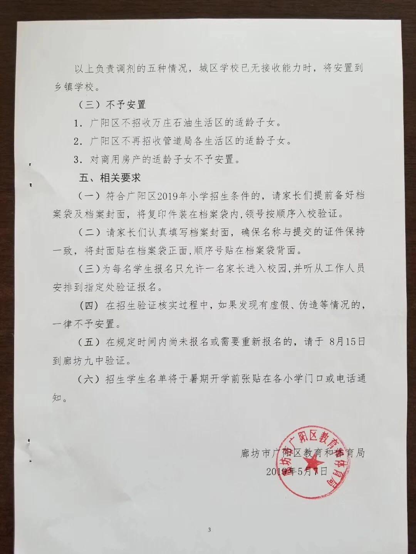 廊坊市广阳区2019年小学招生