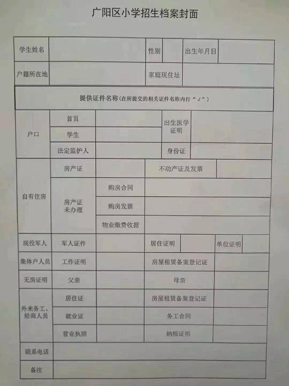 廊坊市广阳区2019年小学招生档案
