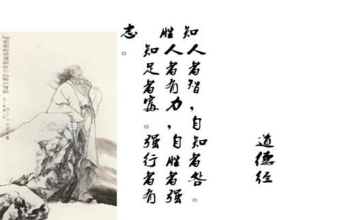 """古典文学【老子第67章天下皆谓我""""道""""大,似不肖-引语与评析_道德经】"""