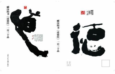 古典文学【老子第68章善为士者,不武-引语与评析_道德经】