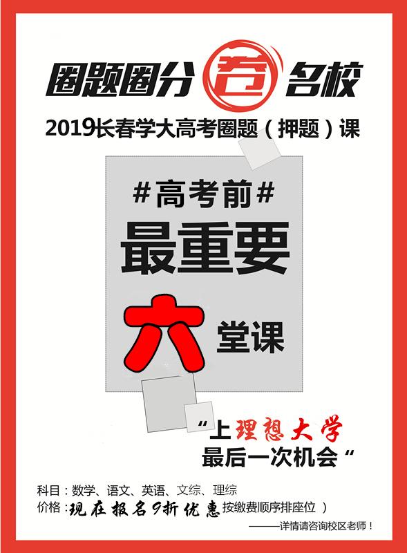 2019年长春学大商考圈题课