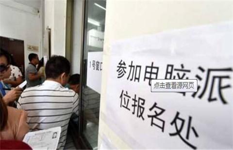 2019年北京东城区小升初派位方式公布,考生共有3次机会参加派位