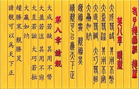 古典文学【老子第57章以正治国,以奇用兵,以无事取天下-引语与评析_道德经】