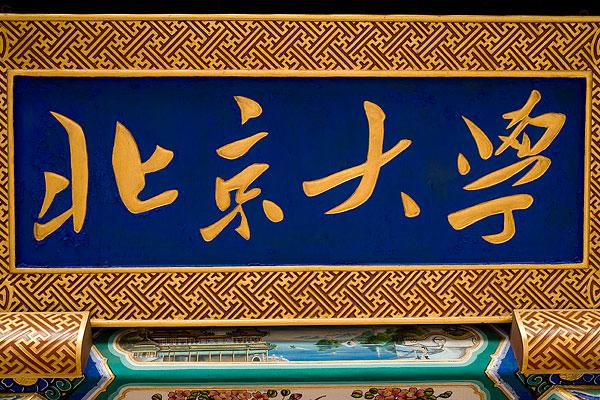 北京名牌大学专业变更历史 北京大学的历史