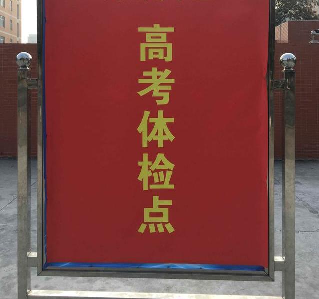 北京高考体检政策和体检时间相关资料查询