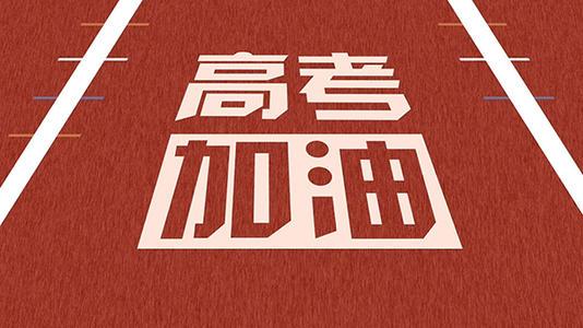 关于北京高考高职单招的政策优势,你还不速来了解