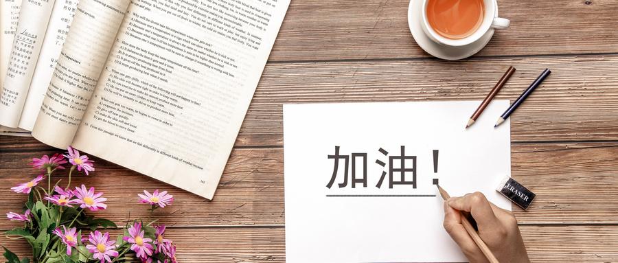 语文学习方法和技巧