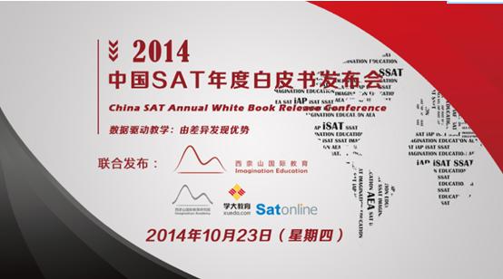 学大教育联合西奈山国际教育发布2014中国  SAT白皮书发布会