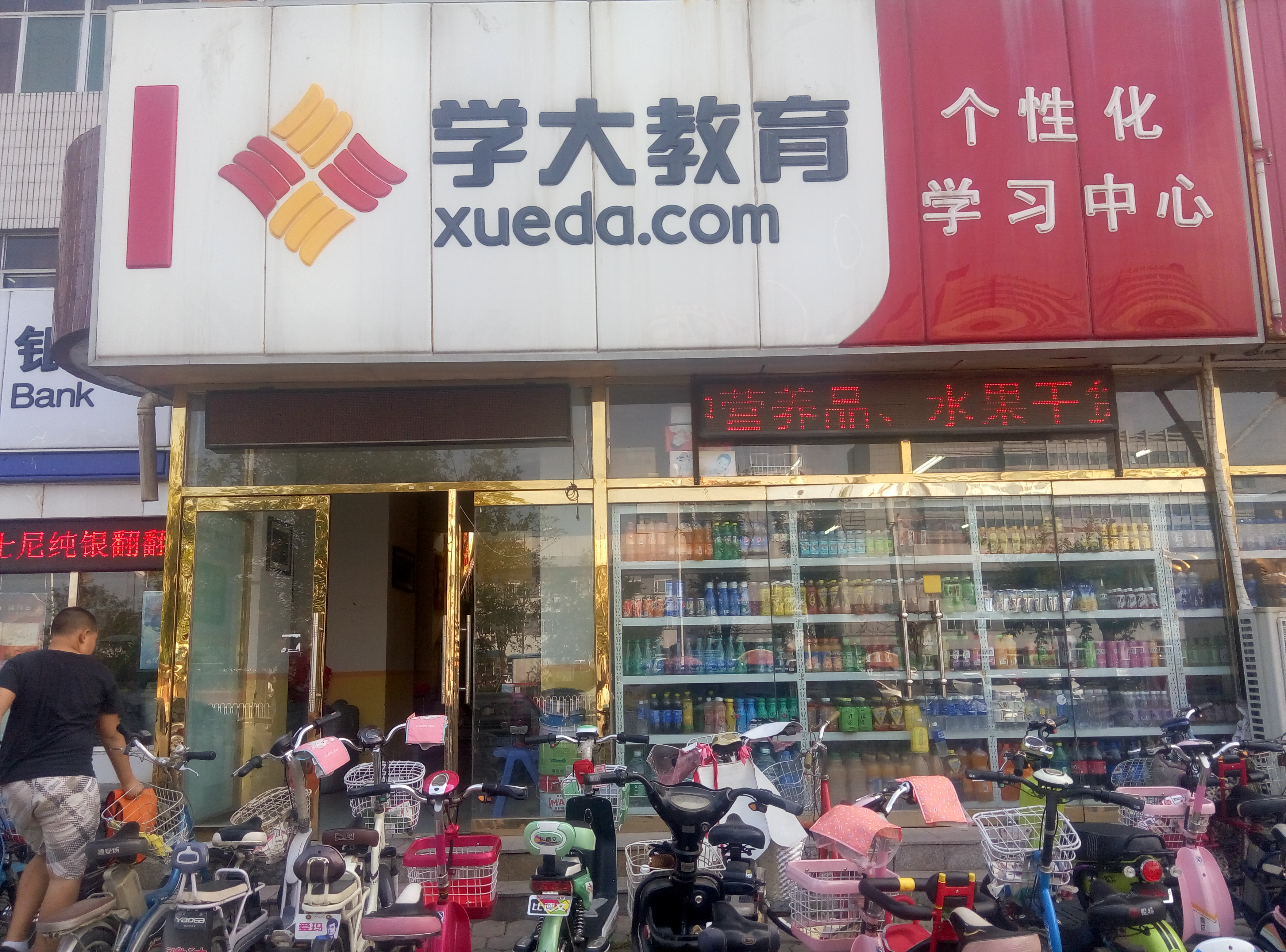 杨村家教辅导中心