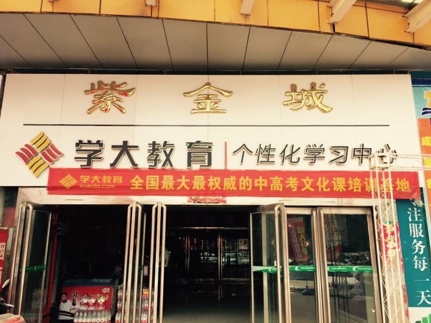 紫荆山家教辅导中心