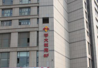 华南家教辅导中心