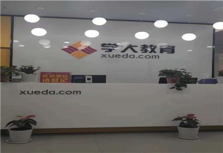 清姜学习中心-校区环境
