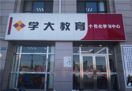 杨村学习中心-校区环境