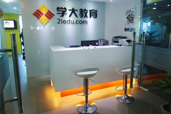 香港路家教辅导中心