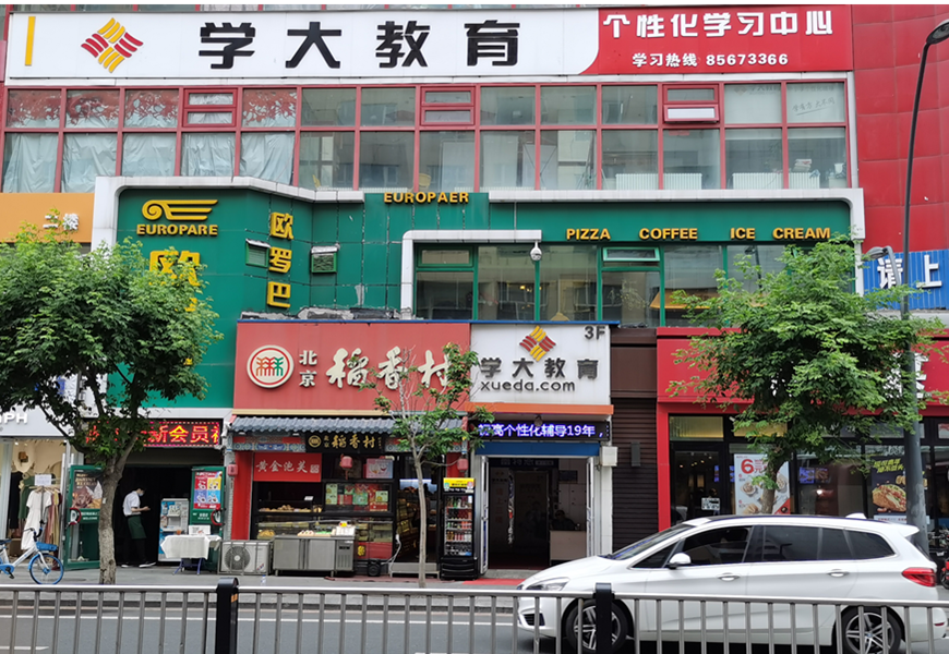 同志街学习中心-学习环境