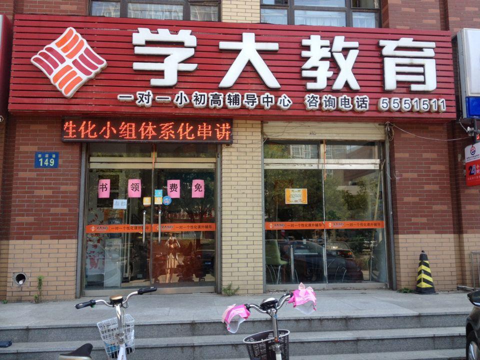 广阳家教辅导中心