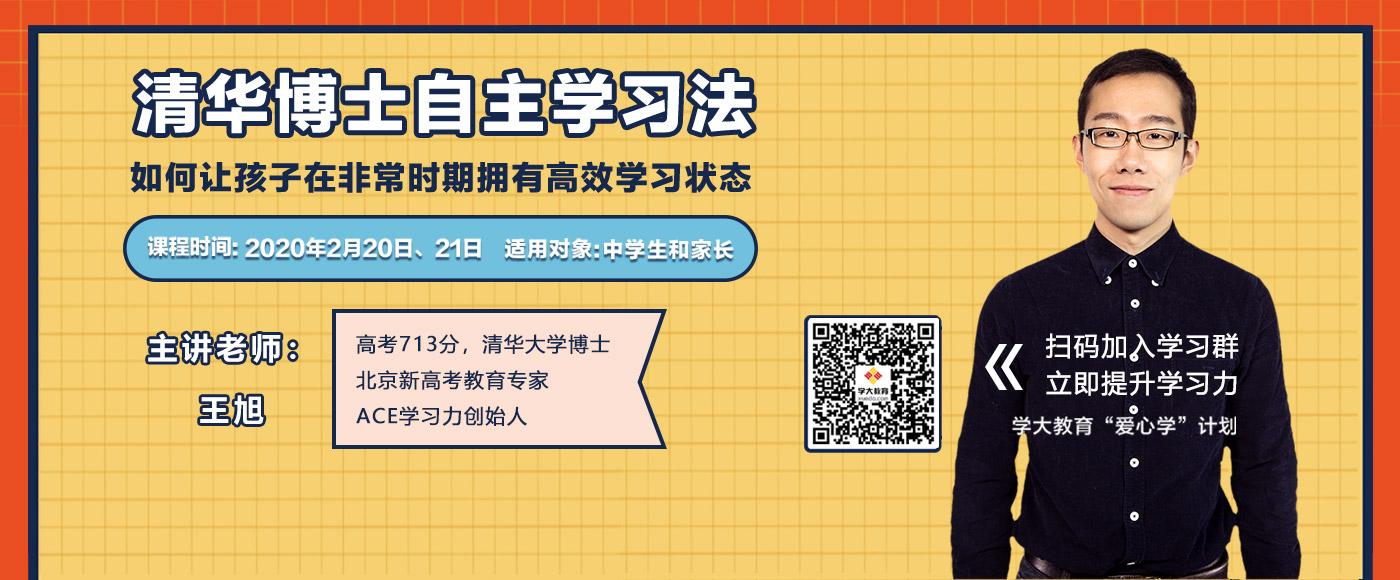 清华博士免费亲授高效学习方法-自主学习法