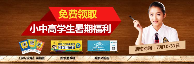 北京暑期公益活动