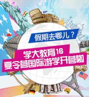 2016国际游学专题