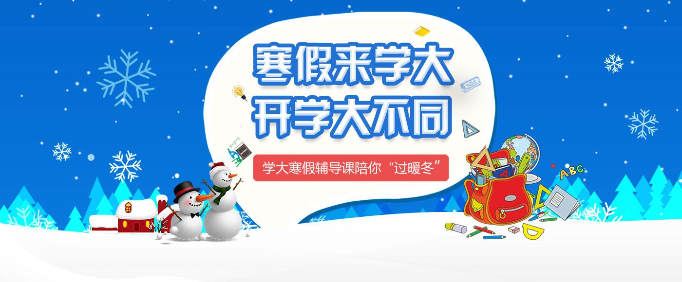 2019年学大寒假辅导课程