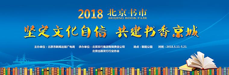北京书市活动