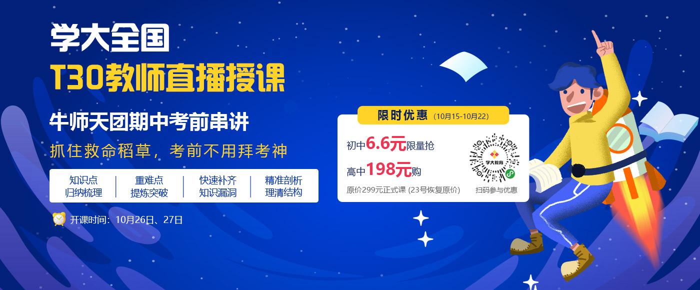 2019學大教育6.6購課活動上線
