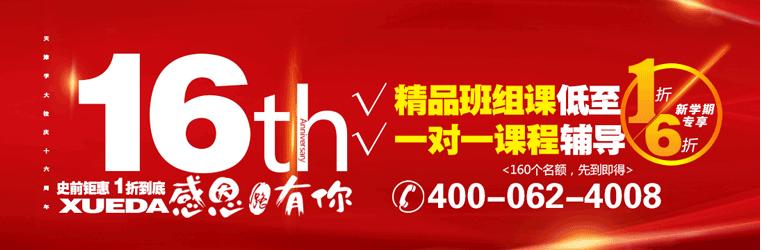 天津16周年专题活动