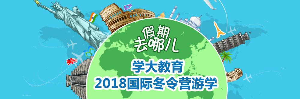 2017国际游学专题