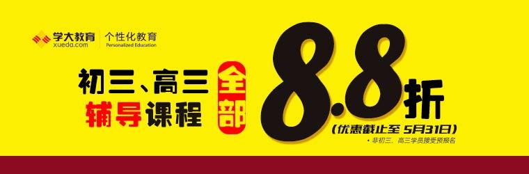 天津88折课程