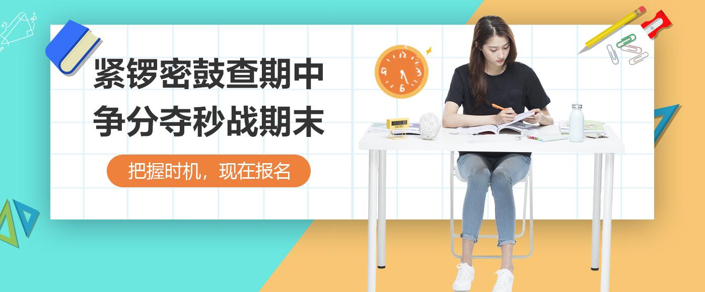 2019學大教育期末輔導補習_期中考試總結
